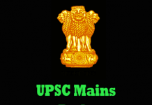 UPSC Mains Bodo Question Papers
