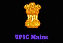 UPSC Mains Santhali Question Papers